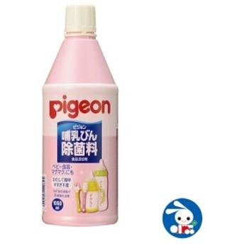 ピジョン)哺乳瓶除菌料 1050ML[西松屋]