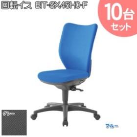 ▼【送料無料】10台セット 回転イス BIT-SX45H0-F ブルー・グレー【TD】