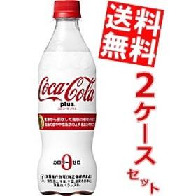 【送料無料】コカコーラプラス 470mlペットボトル 48本(24本×2ケース)[コカ・コーラ]big_dr