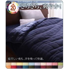 綿100% コットンタオルの ≪キルトケット 単品≫ (シングル~クイーン) 4サイズ×20色 さらさら、爽やか。寝苦しい夜も、汗を吸って快適。