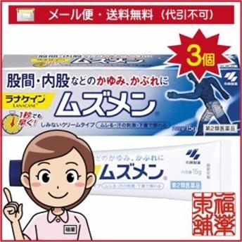 【第2類医薬品】小林製薬 ムズメン(15G)×3個 [ゆうパケット送料無料] 「YP30」