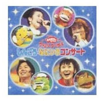 NHK「おかあさんといっしょ」ファミリーコンサート〜しんごう・なにいろコンサート