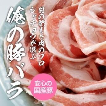 国産 豚肉 豚バラ スライス 250g 薄切り うす切り 鍋用