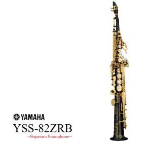 YAMAHA / YSS-82ZRB ソプラノサックス ブラックラッカー カーブドネック (受注生産品/納期約3〜4ヶ月)(出荷前検品)(5年保証)(WEBSHOP)