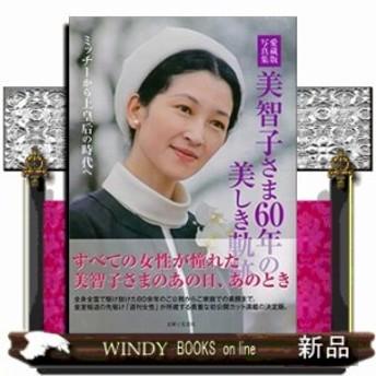 豪華愛蔵版 ミッチーから上皇后へ 美智子さま60年の美しき軌跡(仮)