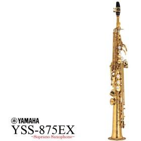 (在庫あり)YAMAHA / YSS-875EX ヤマハ ソプラノサックス カスタムシリーズ ラッカー仕上 (出荷前調整致します)(5年保証)