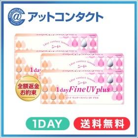 ワンデーファイン UV プラス 4箱