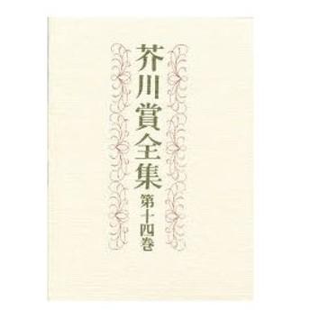 新品本/芥川賞全集 第14巻 米谷 ふみ子 他