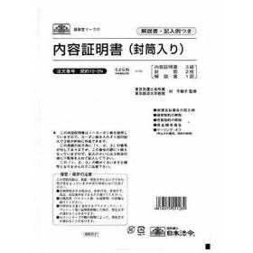 内容証明書 契約 12-2N 3冊[契約 12-2N]
