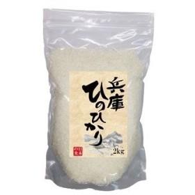 平成30年度産 兵庫県産ひのひかり(2kg)