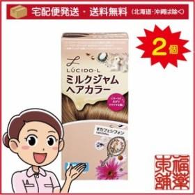 ルシードL ミルクジャムヘアカラー カフェシフォン ×2箱 [宅配便・送料無料] 「T60」