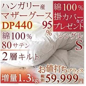 羽毛布団 シングル ロマンス小杉  掛カバーなど豪華特典付 掛け布団 日本製  二層式キルト マザーグースダウン95%
