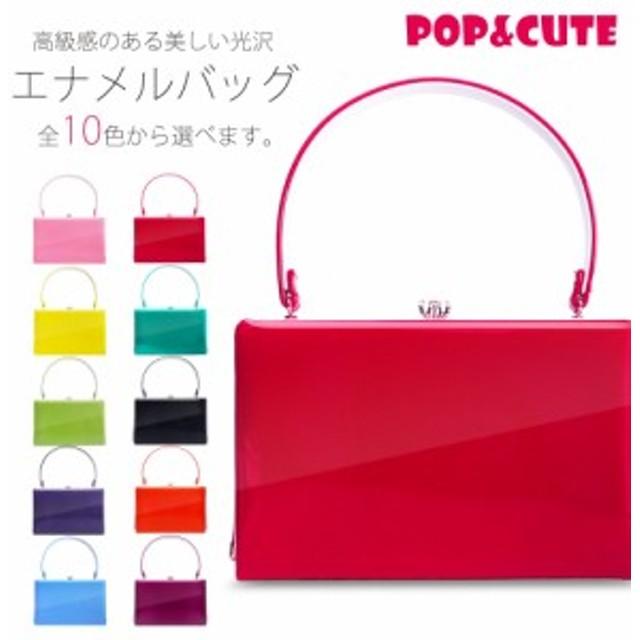 390eb2935bd0 【POP&CUTE】高級 エナメル バッグ 単品 選べる10色 無地 ツートーン【成人式 前