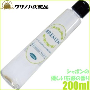 宅配便 クサノハ化粧品 ブレーメン フェミニンウォッシュ 200ml シャボン