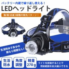 LED ヘッドライト 充電式 点灯パターン 3段階切り替え 生活防水 防災 アウトドア 夜釣り キャンプ 角度調整 ズーム機能 脱着機能