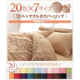 綿100% コットンタオルの ≪掛け布団カバー 単品≫ シングル~キングサイズまで5サイズ展開 さらさら、爽やか。寝苦しい夜も、汗を吸って快適