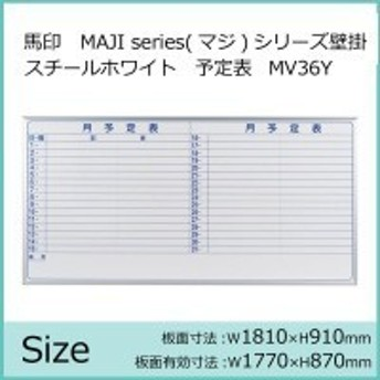 馬印 MAJI series(マジシリーズ)壁掛 スチールホワイト 予定表(月予定表)ホワイトボード ヨコ使い用 W1810×H910mm MV36Y