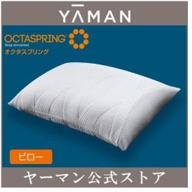 枕 まくら / ウレタンスプリング /オクタスプリング ピロー / ヤーマン公式 ya-man