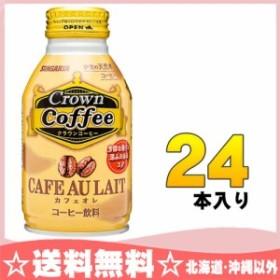 サンガリア Crown Coffee カフェオレ 260g ボトル缶 24本入