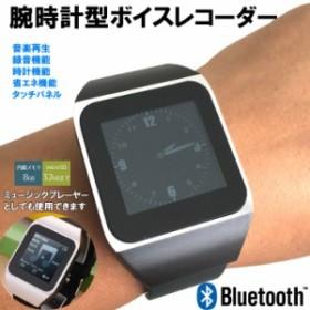 ボイスレコーダー 腕時計型 MP3 Bluetooth対応 タッチ操作 持ち運びに便利!Bluetooth対応 腕時計型マルチプレーヤー