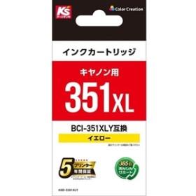 【カラークリエーション】 インクカートリッジ KSD-C351XLY 汎用プリンタインク
