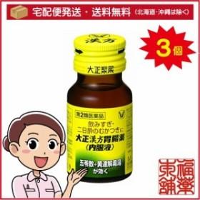 【第2類医薬品】大正漢方胃腸薬 内服液(30Ml)×3個 [宅配便・送料無料] 「T60」