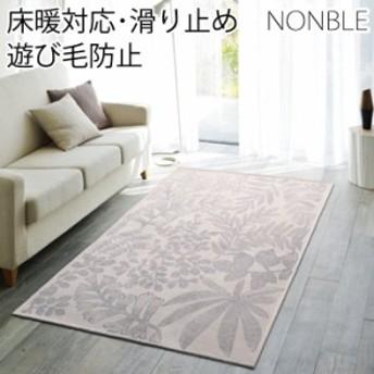 ゴブラン織 ラグ 北欧 カーペット 約130×190cm ノンブル (S) ホットカーペット・床暖房OK 刺繍風 植物柄 ナチュラル おしゃれ シンプル