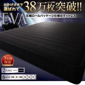 (選ばれて38万枚突破!) 圧縮ロールパッケージ仕様の (ボンネルコイルマットレス) or (ポケットコイル マットレス) 【EVA】エヴァ (シングル~クィーンサイズ)