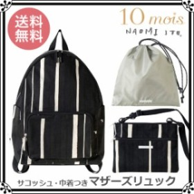 NAOMI ITO(ナオミ イトウ) サコッシュ・巾着つきマザーズリュック グレース マザーズバッグ リュックサック 大容量 サコッシュバッグ