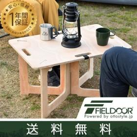 レジャーテーブル 折りたたみ ミニ 木製 レジャー テーブル アウトドア キャンプ 折り畳み 運動会 アウトドアテーブル FIELDOOR フィールドア 送料無料