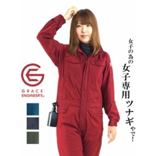 つなぎ レディース ツナギ 女性用 GRACE ENGINEERS オールインワン 酪農女子  GE-200