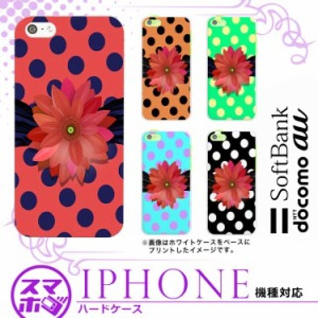 45028226a76e スマホケース 全機種対応 アイフォン iPhoneXS iPhoneX iPhone8 スマホカバー ハードケース かわいい ユニーク 花柄 【