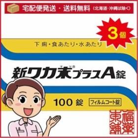 【第2類医薬品】新ワカ末プラスA錠(100錠)×3個 [宅配便・送料無料] 「T60」
