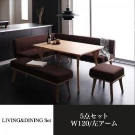 モダンデザインリビングダイニングセット ARX 5点セット(テーブル+ソファ1脚+アームソファ1脚+ベンチ1脚+スツール1脚) 左アーム W120