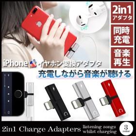 2in1 アダプタ 同時充電しながら音楽が聞ける iPhone イヤホン変換アダプタ