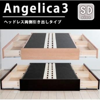 ベッドフレーム 木製ベッド フレーム セミダブル ベッドフレームのみ 選べる2カラー アンゼリカ3 ヘッドレス両側引き出しすのこ収納BED