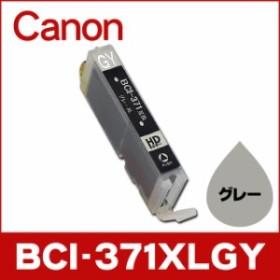 キャノン プリンターインク BCI-371XLGY グレー 増量版 互換インク  bci371 bci370 TS8030 MG7030