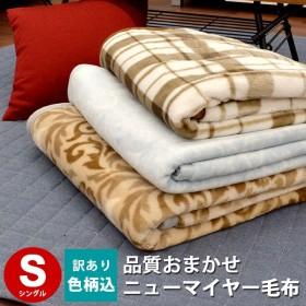 【送料無料】 訳あり アウトレット ニューマイヤー毛布 シングル 140×200cm 軽量 【色柄品質おまかせ】〔6SA-72192N〕