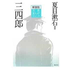 三四郎/夏目漱石