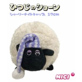 NICI(ニキ)【正規商品】シャーリー クラシック/ナイトキャップ 17cm(羊のショーン)ぬいぐるみ