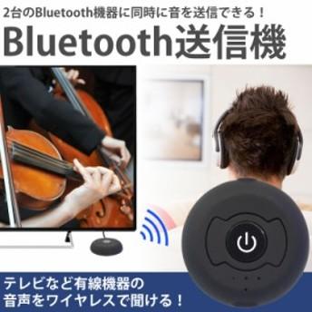 Bluetooth トランスミッター 送信機 2台同時送信 3.5mm接続 テレビ オーディオ送信 ワイヤレス PR-H-366T