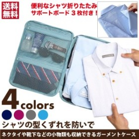 ワイシャツ 小物 収納 ガーメントケース インナーケース 4色から選べる   旅行 出張
