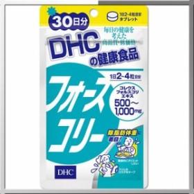 メール便送料無料 ディーエイチシー DHC フォースコリー 120粒/30日分 コレウスフォルスコリエキス加工食品 4511413613788