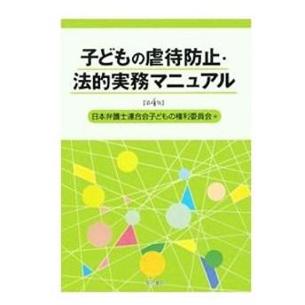 子どもの虐待防止・法的実務マニュアル/日本弁護士連合会