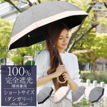 完全遮光 日傘 晴雨兼用 レディース かわいい 涼感 100%完全遮光 コンビ ショートサイズ ダンガリー【Rose Blanc】UVカット 送料無料特典