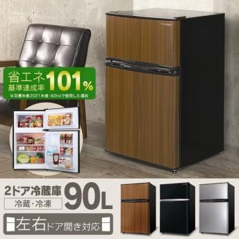 冷蔵庫 一人暮らし 新品 上開き 90L 2ドア おしゃれ 冷凍庫 Grand Line 冷凍/冷蔵庫 90L ARM-90L02BK・DB・SL (D)