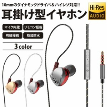 カナル型 耳掛け イヤホン 有線 リモコン付き スマートフォン 音楽 通話 iPhone Android 高音質 ハイレゾ 簡易防水 QKZ-CK7