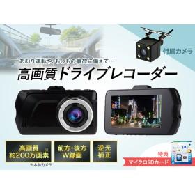 高画質 ポータブル ドライブレコーダー【送料無料】