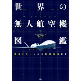 世界の無人航空機図鑑 軍用ドローンから民間利用まで/マーティン・J・ドアティ/角敦子