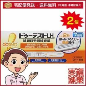 【第1類医薬品】ドゥーテストLHA 排卵日検査薬 7回分×2箱 [宅配便・送料無料] 「T60」